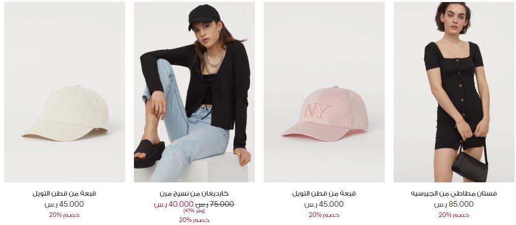 خصومات H&M في الربيع للنساء